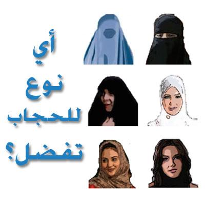 احصائية أمريكية لأنواع الحجاب