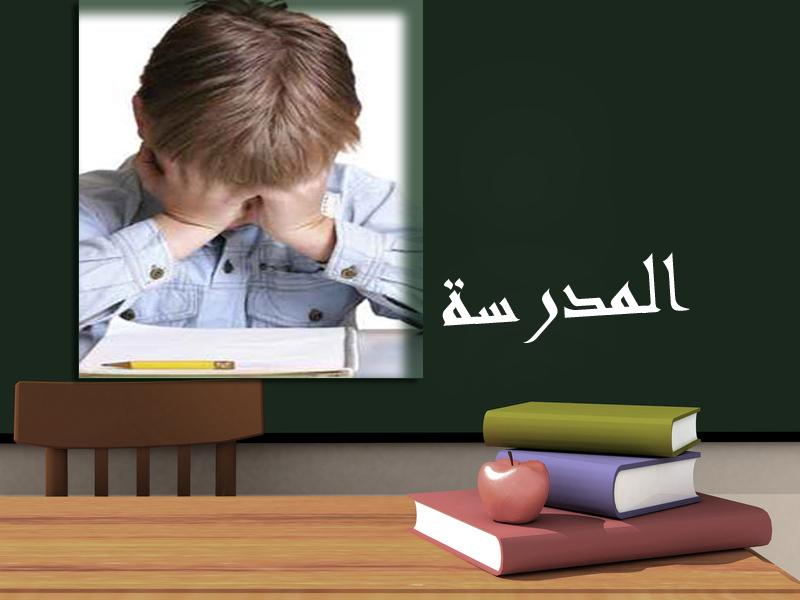 حلول لمخاوف الطفل وخجله في المدرسة