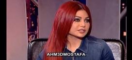 بالفيديو : هيفاء وهبي تطلب من كارهيهاعبر قناة لبنانيه تقبيل مؤ……؟؟