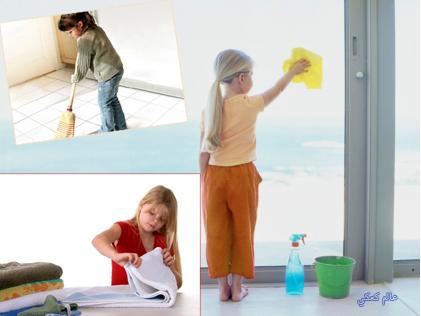 الاطفال ومهامهم في المنزل
