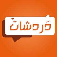 دردشة عراقية اكبر تجمع عربي عراقي على الانترنيت